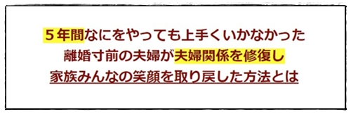 【夫婦関係修復】STMプログラム