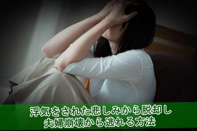 浮気をされた悲しみから脱却し夫婦崩壊から逃れる方法