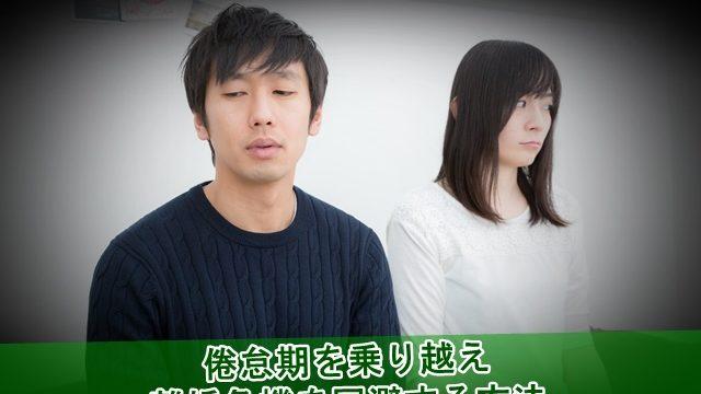 倦怠期を乗り越え離婚危機を回避する方法