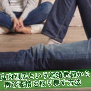 家庭内別居という離婚危機から再び愛情を取り戻す方法