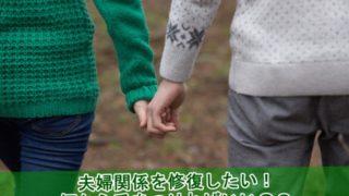 夫婦関係を修復するには何から手をつければいいのか