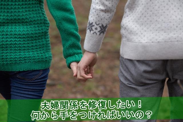 離婚したくない!奥の手【禁断の手法】