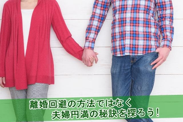 夫婦円満の秘訣を探ろう