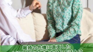 離婚の危機に直面した夫婦の関係を修復させる方法