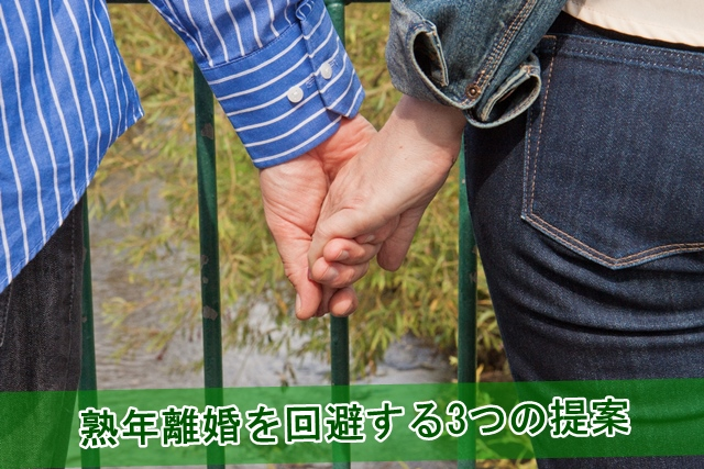 熟年離婚を回避する3つの提案