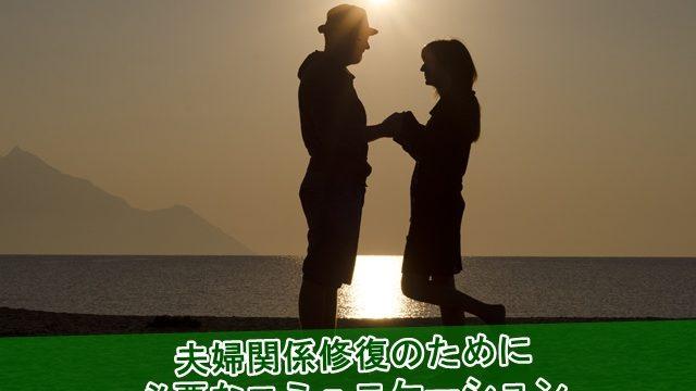 夫婦関係修復のために必要なコミュニケーション