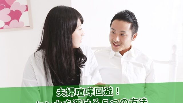 夫婦喧嘩回避5つの方法