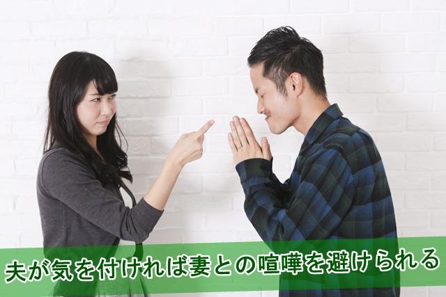 夫が気を付ければ妻との喧嘩を避けられる