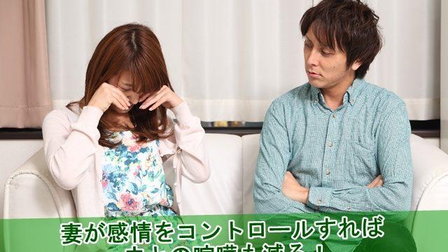 妻が感情をコントロールすれば夫との喧嘩も減る