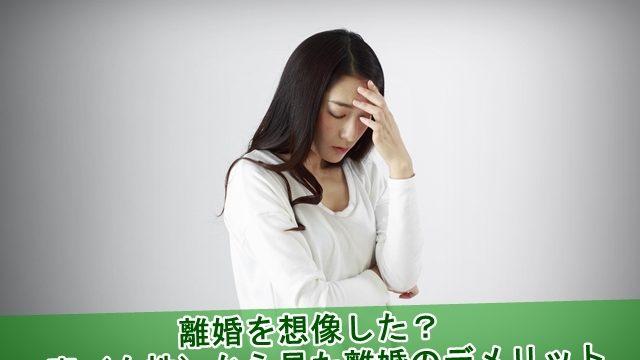 女性から見た離婚のデメリット