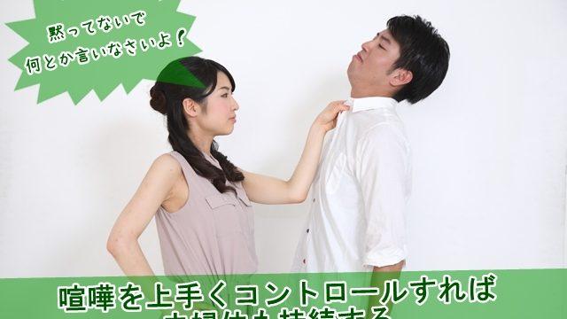 喧嘩を上手くコントロールして夫婦仲を持続する