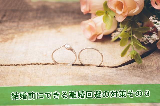 結婚前にできる離婚回避の対策その3