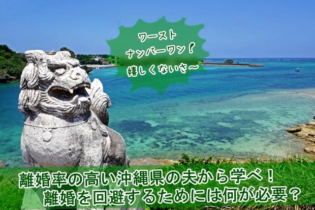 離婚率の高い沖縄県の夫から学ぶ離婚回避に必要なこと
