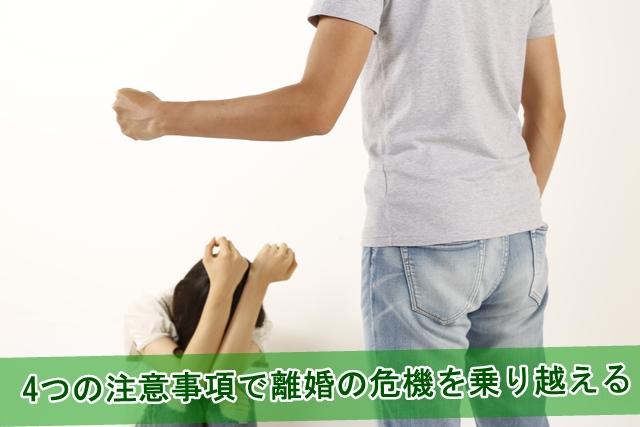 4つの注意事項で離婚の危機を乗り越える