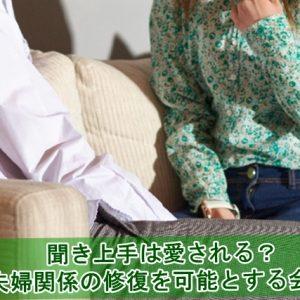 夫婦関係を修復を可能とする会話