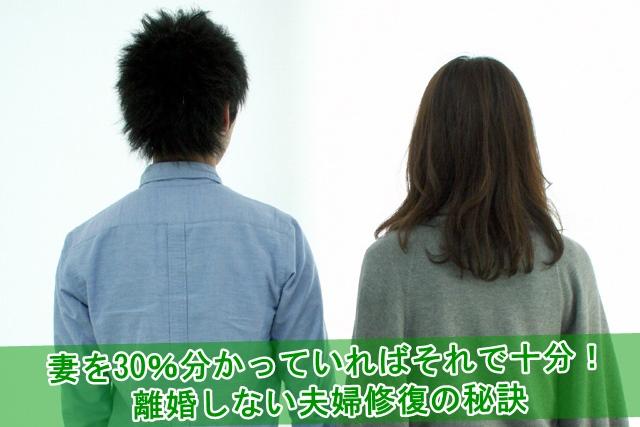 離婚しない夫婦修復の秘訣
