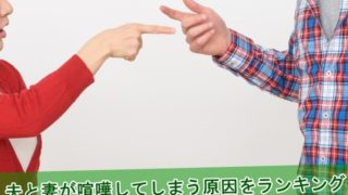 夫と妻が喧嘩してしまう原因をランキング