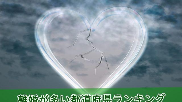 離婚が多い都道府県ランキング