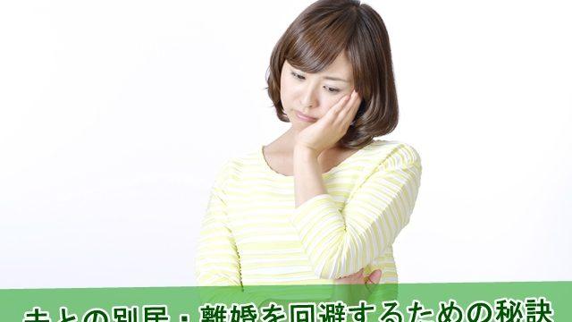 夫との別居・離婚を回避するための秘訣