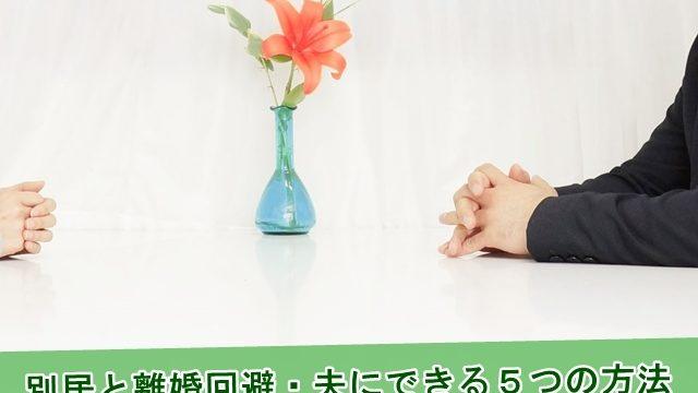 別居と離婚回避・夫にできる5つの方法