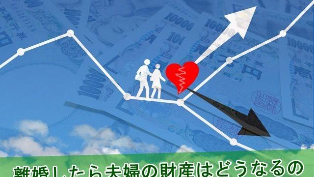 離婚したら夫婦の財産はどうなるのか