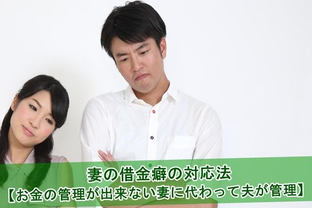 妻の借金癖の対応法