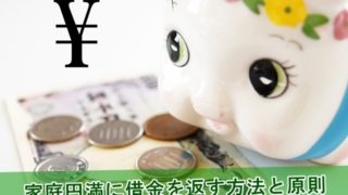 家庭円満に借金を返す方法と原則
