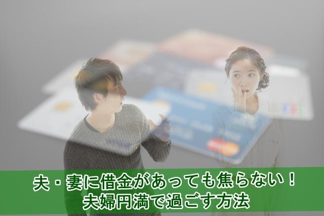 夫・妻に借金があっても焦らず夫婦円満で過ごす方法