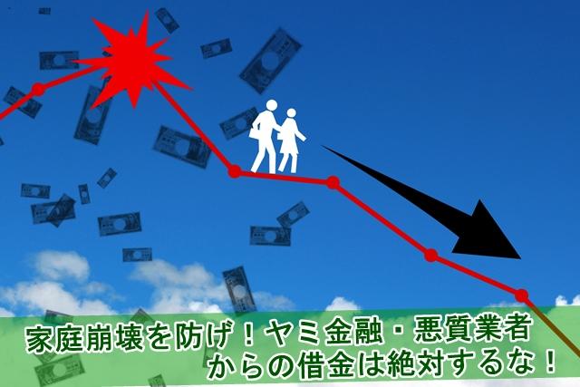ヤミ金融・悪質業者からの借金は絶対するな