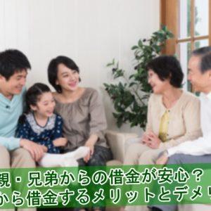 親族から借金するメリットとデメリット