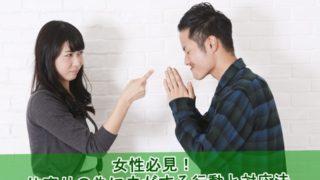 女性必見の仲直りの為に夫がする行動と対応法