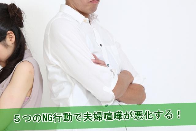 5つのNG行動で夫婦喧嘩が悪化する