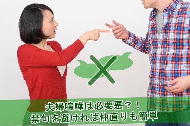 夫婦喧嘩は禁句を避ければ仲直りも簡単