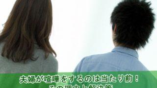 夫婦が喧嘩その理由と解決策