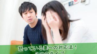 怒っている妻への対応法3つのタイプ