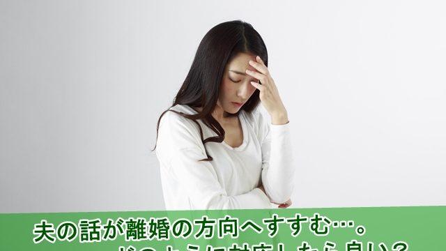 夫の話が離婚の方向へ進んでしまう、どう対応したら良いのか