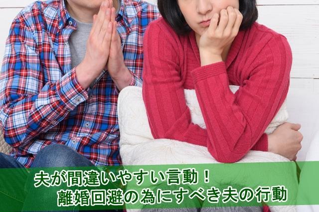 離婚回避の為にすべき夫の行動