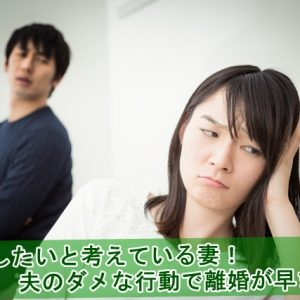 夫のダメな行動で離婚が早まる