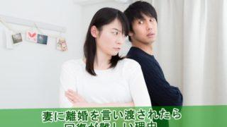 妻に離婚を言い渡されたら回復が難しい理由