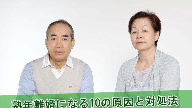 熟年離婚になる10の原因と対処法